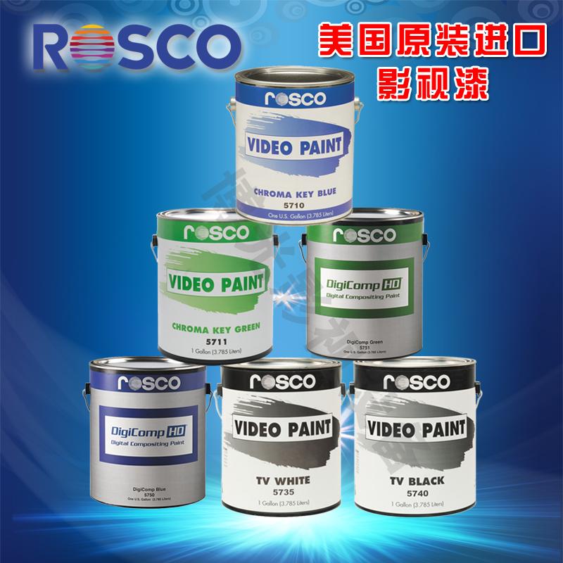 美国ROSCO进口漆(蓝箱漆、绿箱漆)