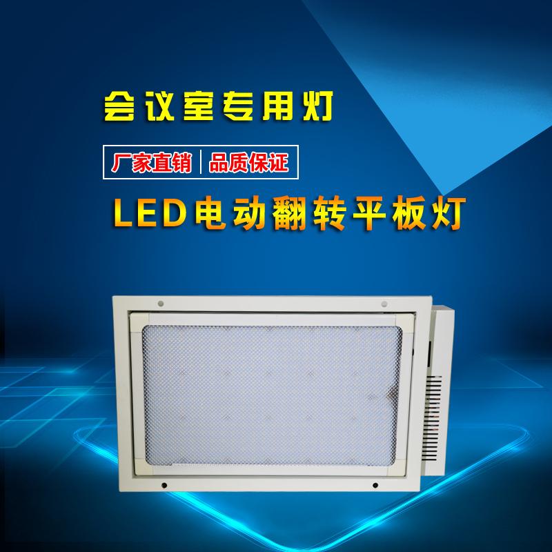 LED电动翻转平板灯
