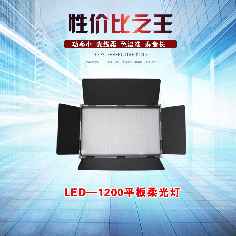LED-1200平板柔光灯