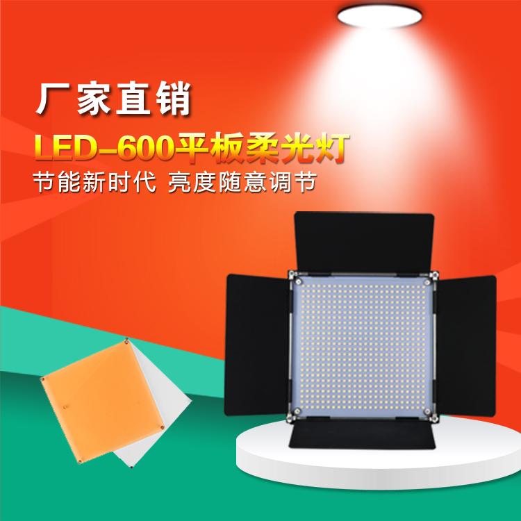LED-600平板柔光灯
