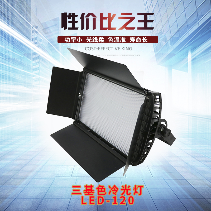 LED-三基色冷光灯